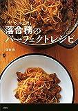 ラベットラ落合務のパーフェクトレシピ 講談社のお料理BOOK