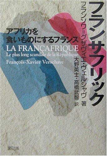 フランサフリック―アフリカを食いものにするフランスの詳細を見る
