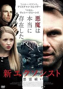 新エクソシスト -悪霊祓い- [DVD]