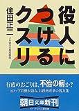 役人につけるクスリ (朝日文庫)