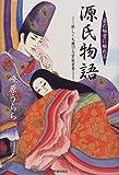 愛の秘密に触れる源氏物語―妖しくも雅びな官能世界