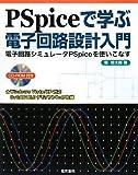PSpiceで学ぶ電子回路設計入門―電子回路シミュレータPSpiceを使いこなす