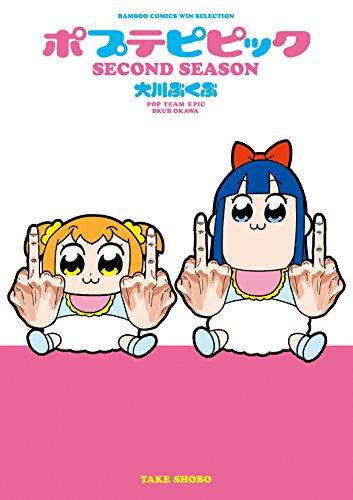 ポプテピピック SECOND SEASON (バンブーコミックス WINセレクション)