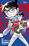 ルパン三世vs名探偵コナン THE MOVIE 2 (少年サンデーコミックス)