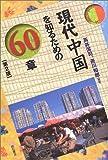現代中国を知るための60章 (エリア・スタディーズ)