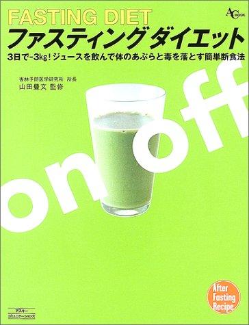 ファスティングダイエット―ジュースを飲んで体のあぶらと毒を落とす (AC mook)の詳細を見る