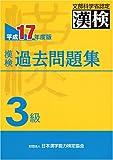 漢検過去問題集3級〈平成17年度版〉
