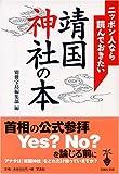 ニッポン人なら読んでおきたい靖国神社の本 (宝島社文庫)