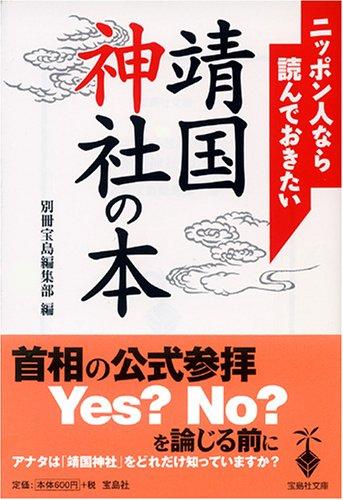 ニッポン人なら読んでおきたい靖国神社の本 (宝島社文庫)の詳細を見る