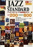 ジャズ・スタンダード名曲徹底ガイド (下) (CDジャーナルムック―名曲コレクション)