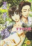 夏草ノ譜 / すずはら 篠 のシリーズ情報を見る