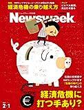 Newsweek (ニューズウィーク日本版) 2012年 2/1号 [雑誌]