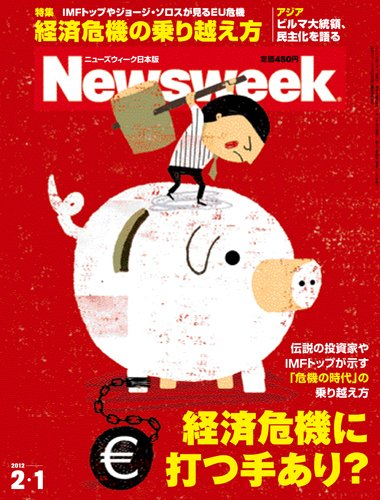 Newsweek (ニューズウィーク日本版) 2012年 2/1号 [雑誌]の詳細を見る