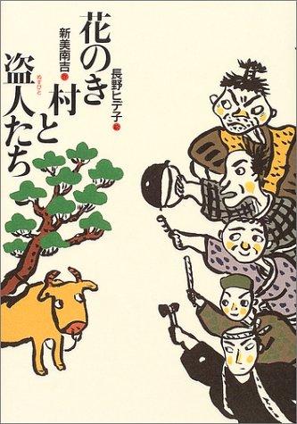 花のき村と盗人たち (新美南吉童話傑作選)の詳細を見る