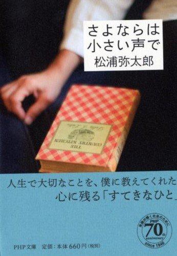 さよならは小さい声で (PHP文庫) 松浦 弥太郎
