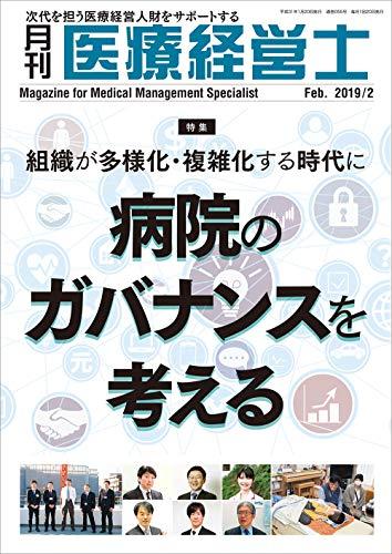 月刊 医療経営士 2019/2月号―次代を担う医療経営人財をサポートする