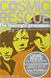 COSMIC RESCUE The moonlight generations シナリオブック