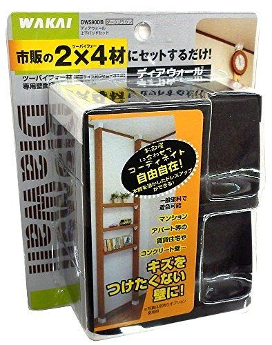 RoomClip商品情報 - WAKAI ツーバイフォー材専用壁面突っ張りシステム ディアウォール ダークブラウン