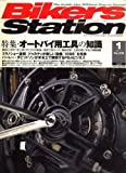 Bikers Station (バイカーズステーション) 2007年 01月号 [雑誌]