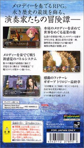 英雄伝説 ガガーブ トリロジー 海の檻歌 - PSP