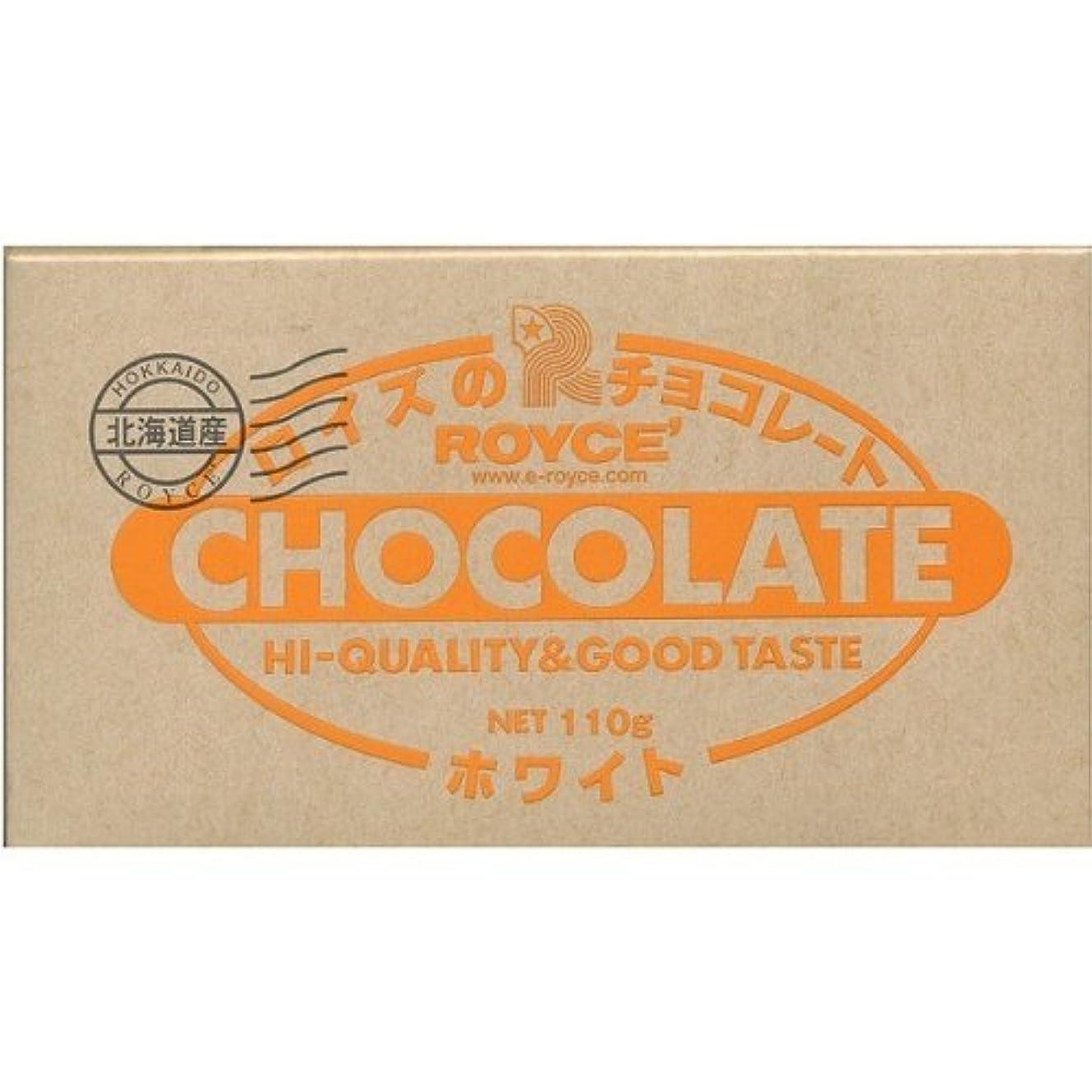 誇りに思う時間とともに類似性ROYCE'(ロイズ) 板チョコレート110g [ホワイト] ROYCE