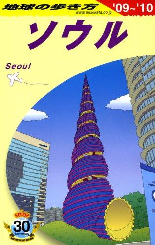 D13地球の歩き方 ソウル 2009~2010の詳細を見る