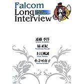 ファルコム ロングインタビュー (ファルコムBOOKS)