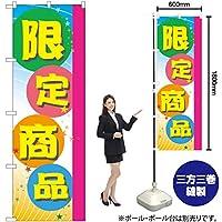 のぼり旗 限定商品 GNB-2802 (受注生産)