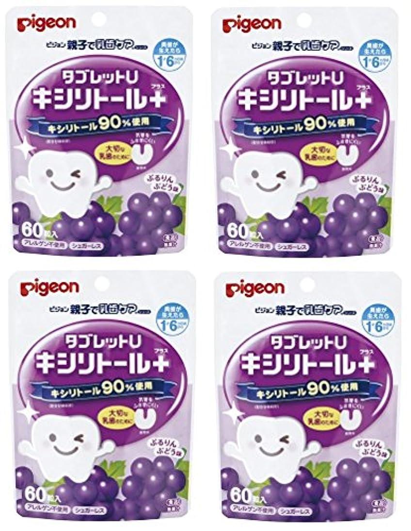 【まとめ買い】ピジョン 親子で乳歯ケア タブレットU ぶどう味 60粒入×4個