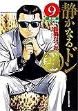 静かなるドン(9) 第3部 愛の救出劇Part.3 (実業之日本社漫画文庫)