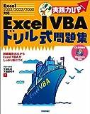 実戦力UP! Excel VBAドリル式問題集―Excel 2003/2002/2000対応