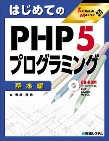 TECHNICAL MASTER はじめてのPHP5プログラミング基本編の詳細を見る