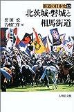 北茨城・磐城と相馬街道 (街道の日本史)