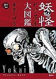 妖怪ビジュアル大図鑑 (講談社ポケット百科シリーズ)