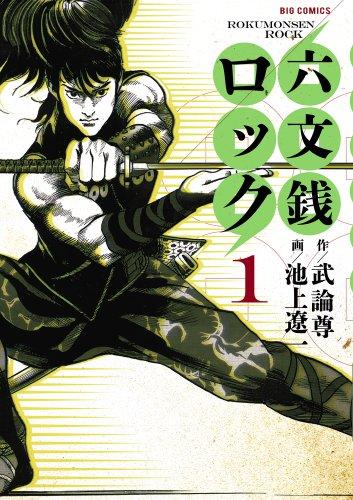 六文銭ロック 1 (ビッグコミックス)の詳細を見る