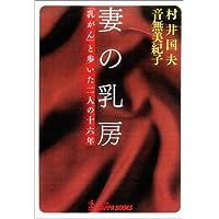 妻の乳房 -「乳がん」と歩いた二人の十六年 (Kappa books)