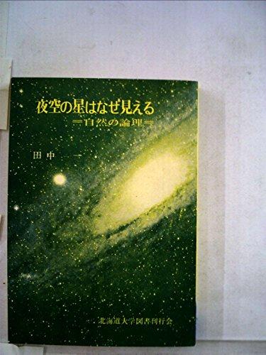 夜空の星はなぜ見える―自然の論理 (1973年)の詳細を見る