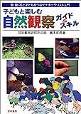 子どもと楽しむ自然観察ガイド&スキル―虫・鳥・花と子どもをつなぐナチュラリスト入門