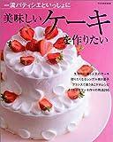 一流パティシエといっしょに美味しいケーキを作りたい (別冊家庭画報) 画像