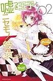 嘘つき王子とニセモノ彼女(2) (なかよしコミックス)