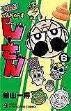 なんと! でんぢゃらすじーさん(6) (てんとう虫コミックス)
