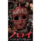 ノロイ [VHS]