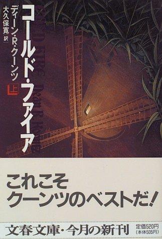 コールド・ファイア〈上〉 / ディーン・R. クーンツ