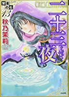 賢者の石 (13) 二十三夜 (ぶんか社コミックス)