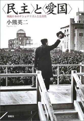 〈民主〉と〈愛国〉―戦後日本のナショナリズムと公共性の詳細を見る
