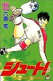 シュート! (12) (講談社コミックス (1860巻))