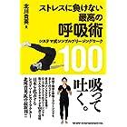 『ストレスに負けない最高の呼吸術』〜システマ式シンプルブリージングワーク100〜