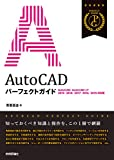 AutoCAD パーフェクトガイド [AutoCAD/AutoCAD LT 2019/2018/2017/2016/2015対応版]