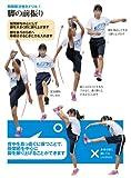 新・運動会で1番になる方法—走力がグングン伸びる決定版ドリル