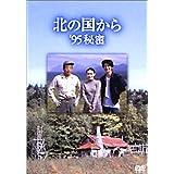 北の国から 95 秘密 [DVD]